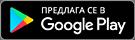 Вземете от Google Play