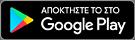 Λήψη από το Google Play
