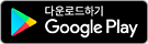 Android용 Skype 다운로드