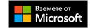 Изтеглете Skype от Microsoft Store
