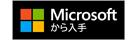 Microsoft ストアから Skype をダウンロード