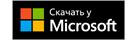 Скачайте Скайп в Microsoft Store